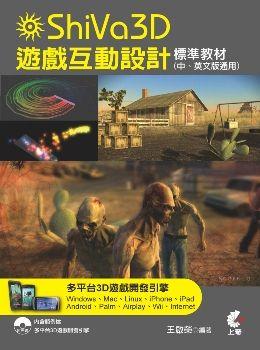 ShiVa 3D遊戲互動設計標準教材