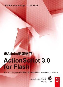 跟Adobe徹底研究ActionScript 3.0 for Flash
