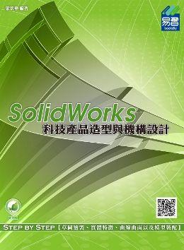 SolidWorks科技產品造型與機構設計
