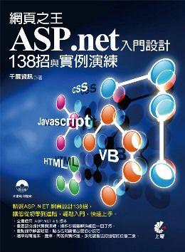 網頁之王ASP.net入門設計138招與實例演練