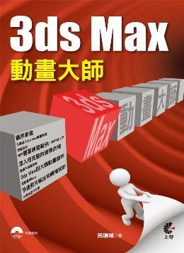 3ds Max 動畫大師(第二版)