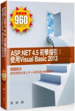 ASP.NET4.5初學指引:使用Visual Basic2013