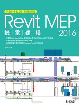 Revit 2016 MEP機電建模