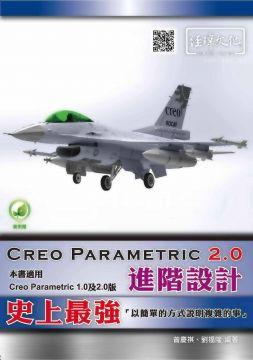 Creo Parametric 2.0:進階設計
