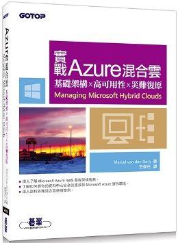 實戰Azure混合雲:基礎架構x高可用性x災難復原