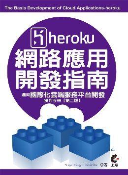 Heroku網路應用開發指南(The Basis Development of Cloud Applications-Heroku)邁向國際化雲端服務平台開發操作手冊(第二版)