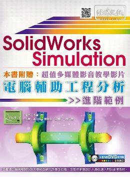 SolidWorks Simulation 電腦輔助工程分析進階範例