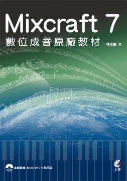 Mixcraft 7數位成音原廠教材