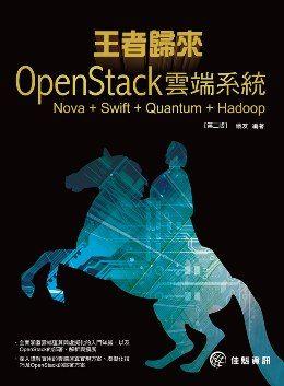 王者歸來:OpenStack雲端系統(Nova+Swift+Quantum+Hadoop)(第2版)