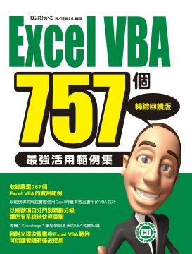 Excel VBA757個最強活用範例集(暢銷回饋版)