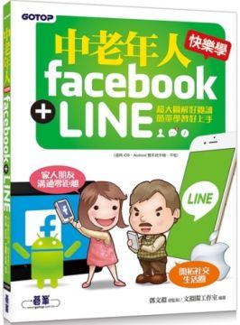 中老年人快樂學 Facebook + LINE(超大圖解好閱讀.簡單學習好上手)