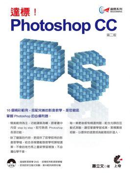 達標!Photoshop CC(第二版)