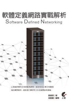 軟體定義網路實戰解析