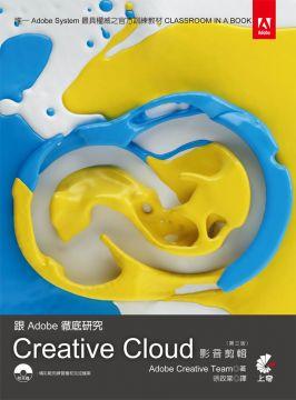 跟Adobe徹底研究 Creative Cloud影音剪輯(第三版)