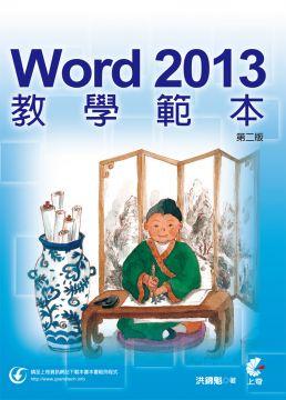 Word 2013 教學範本(第二版)