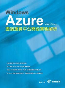 Windows Azure WebSites 雲端運算平台開發實戰解析