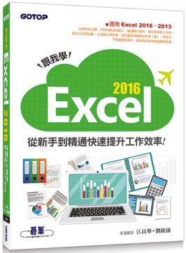 跟我學Excel 2016從新手到精通快速提升工作效率(適用Excel 2016、2013)