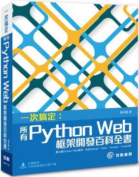 一次搞定‧所有Python Web框架開發百科全書:最完整Python Web