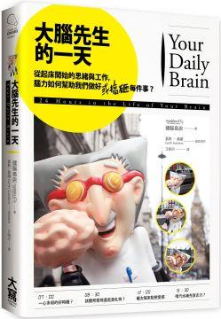 大腦先生的一天:從起床開始的思緒與工作,腦力如何幫助我們做好(或搞砸)每件事?