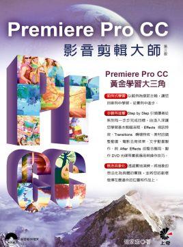 Premiere Pro CC影音剪輯大師(第三版)