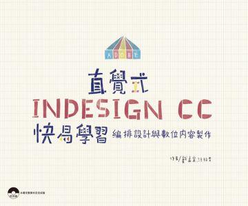 直覺式InDesign CC快易學習:編排設計與數位內容製作