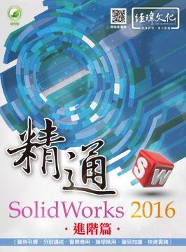 精通SolidWorks 2016:進階篇