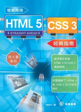 權威再現 HTML 5&CSS 3 經典指南
