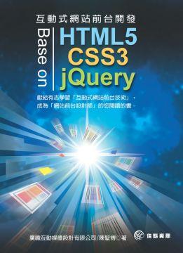 互動式網站前台開發 - Base on HTML5 , CSS3 & jQuery