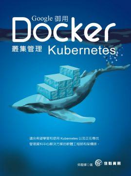 Google御用Docker叢集管理Kubernetes(2018全新修訂)