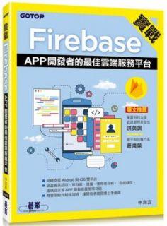 實戰Firebase:APP開發者的最佳雲端服務平台