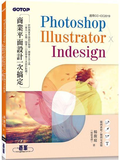Photoshop×Illustrator×InDesign商業平面設計一次搞定