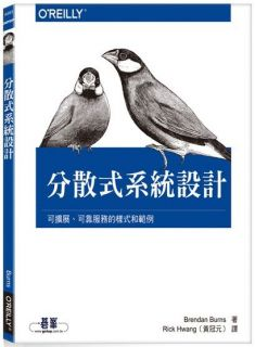 分散式系統設計|Brendan Burns|9789865020774/9865020777|歐萊禮