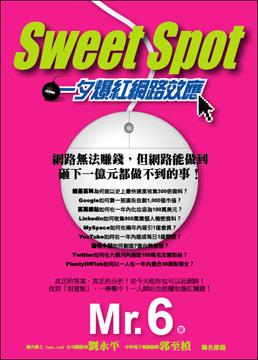Sweet Spot:一夕爆紅網路效應(平裝)