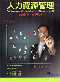 人力資源管理(Dessler: Fundamentals of Human Resource Management 3/E)(二版)