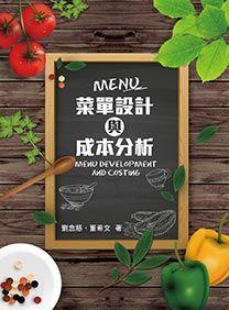 菜單設計與成本分析(第二版)