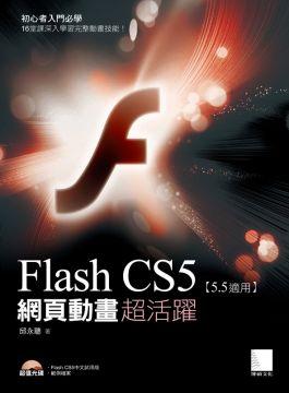 Flash CS5網頁動畫超活躍