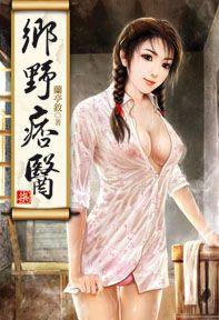 鄉野痞醫07(限)(第7冊:平裝)