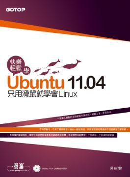快樂輕鬆學Ubuntu 11.04:只用滑鼠就學會Linux(平裝)