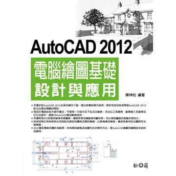 AutoCAD 2012電腦繪圖基礎設計與應用(平裝附光碟片)