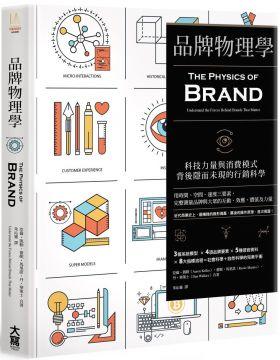 品牌物理學:科技力量與消費模式背後隱而未現的行銷科學(精裝)