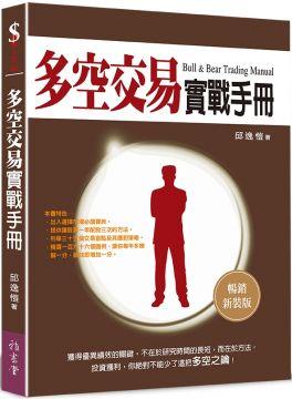 多空交易實戰手冊(暢銷新裝版)(三版)