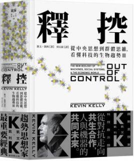 釋控:從中央思想到群體思維,看懂科技的生物趨勢(精裝)