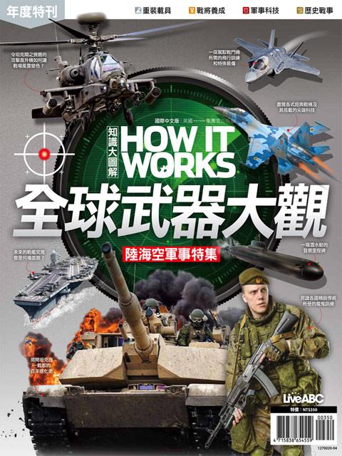 「How It Works知識大圖解」年度特刊:全球武器大觀