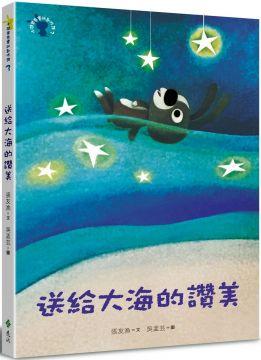 送給大海的讚美:小徒弟兔寶的創作課(3)(精裝)