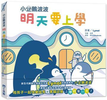 小企鵝波波明天要上學(精裝)