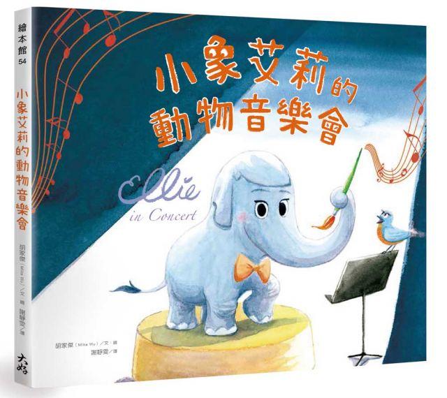小象艾莉的動物音樂會(精裝)