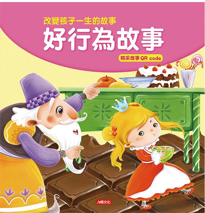 【人類童書】改變孩子一生的故事(套)(4書4QRcode) (หนังสือความรู้ทั่วไป ฉบับภาษาจีน)
