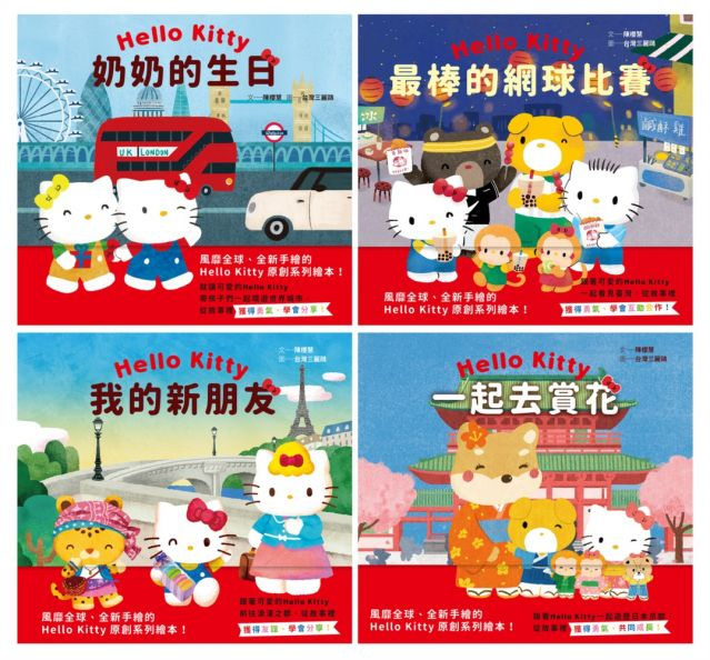Hello Kitty系列繪本套書(四本一套)(精裝)