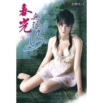春光無限好09(限)(第9冊:平裝)