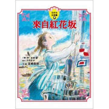 來自紅花阪(全彩故事書)(精裝)